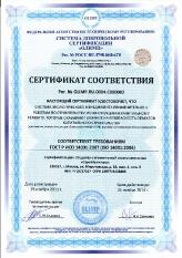 Сертификат_6